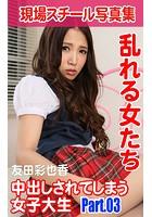 現場スチール写真集 乱れる女たち 中出しされてしまう女子大生 友田彩也香 PART.03 k769aneme00748のパッケージ画像
