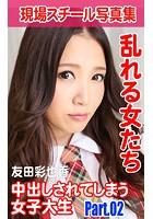 現場スチール写真集 乱れる女たち 中出しされてしまう女子大生 友田彩也香 PART.02 k769aneme00757のパッケージ画像