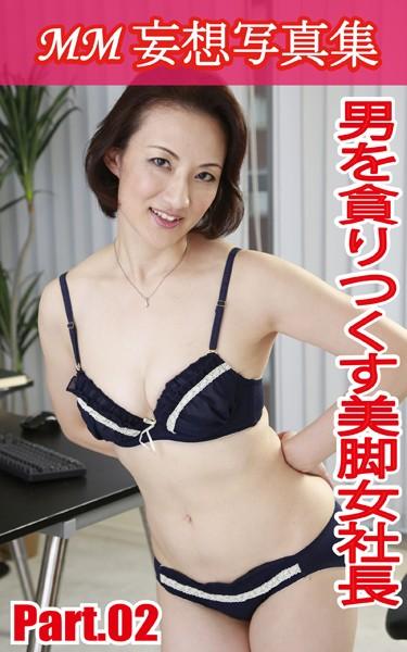 MM妄想写真集 男を貪りつくす美脚女社長 PART.02