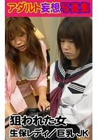 アダルト妄想写真集 狙われた女 生保レディ/巨乳JK k769aneme00785のパッケージ画像