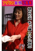 アダルト妄想写真集 狙われた女 キャバ嬢 アンナ(仮名) k769aneme00786のパッケージ画像