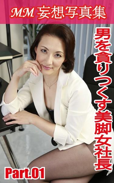 MM妄想写真集 男を貪りつくす美脚女社長 PART.01
