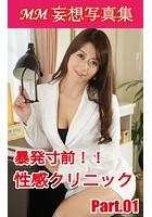 MM妄想写真集 暴発寸前!!性感クリニック PART.01 k769aneme00792のパッケージ画像