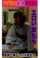 アダルト妄想写真集 エロい女たち 温泉の黒ギャルは淫乱女