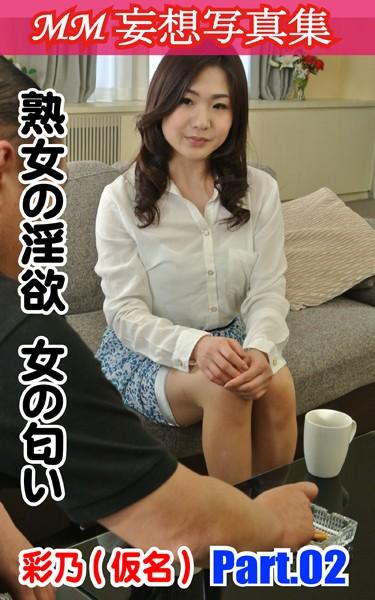 MM妄想写真集 熟女の淫欲 女の匂い 彩乃(仮名) Part02