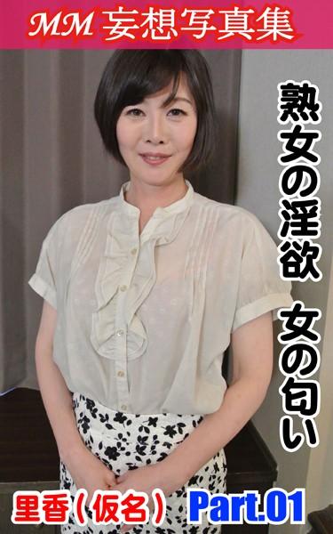 MM妄想写真集 熟女の淫欲 女の匂い 里香(仮名) Part01