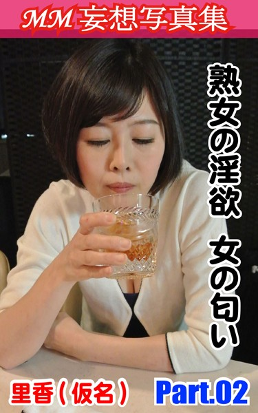 MM妄想写真集 熟女の淫欲 女の匂い 里香(仮名) Part02