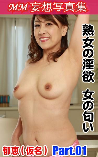 MM妄想写真集 熟女の淫欲 女の匂い 郁恵(仮名) Part01