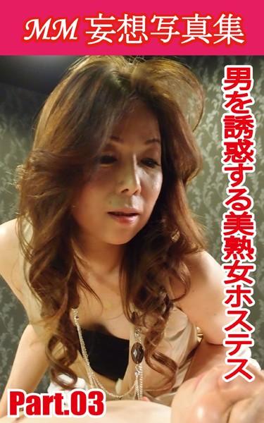 MM妄想写真集 男を誘惑する美熟女ホステス PART.03