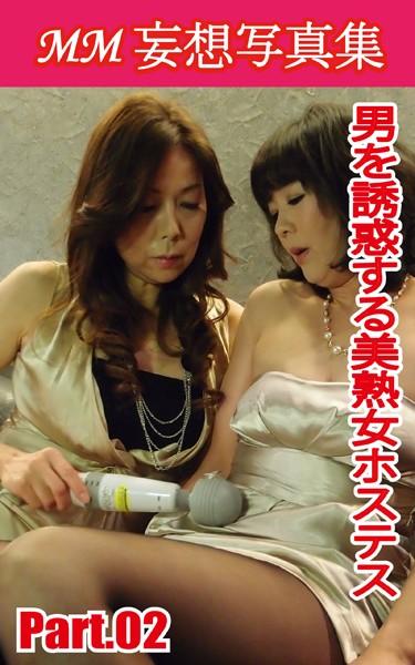 MM妄想写真集 男を誘惑する美熟女ホステス PART.02