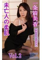 グラフィティジャパン現場スチール写真集 未亡人の柔肌 一条綺美香 Vol.2
