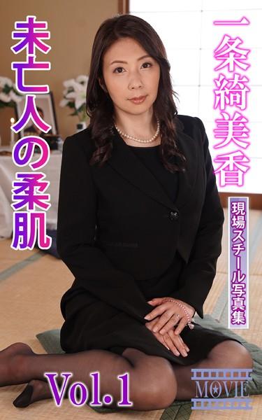 グラフィティジャパン現場スチール写真集 未亡人の柔肌 一条綺美香 Vol.1