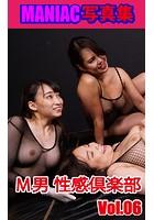 MANIAC写真集 M男性感倶楽部 VOL.06 k769aneme00843のパッケージ画像