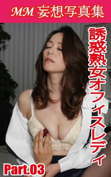 MM妄想写真集 誘惑熟女オフィスレディ PART.03
