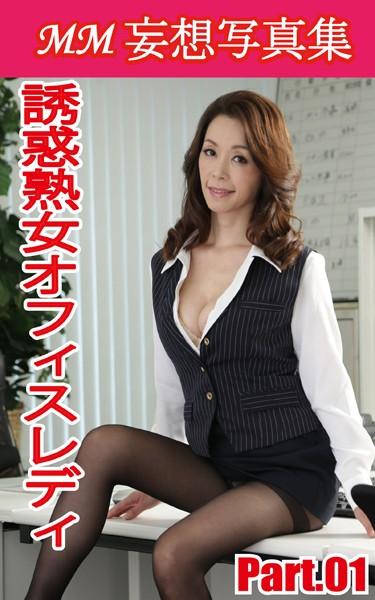 MM妄想写真集 誘惑熟女オフィスレディ PART.01