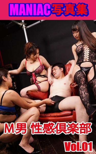 MANIAC写真集 M男性感倶楽部 VOL.01