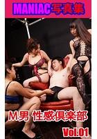 MANIAC写真集 M男性感倶楽部 VOL.01 k769aneme00847のパッケージ画像
