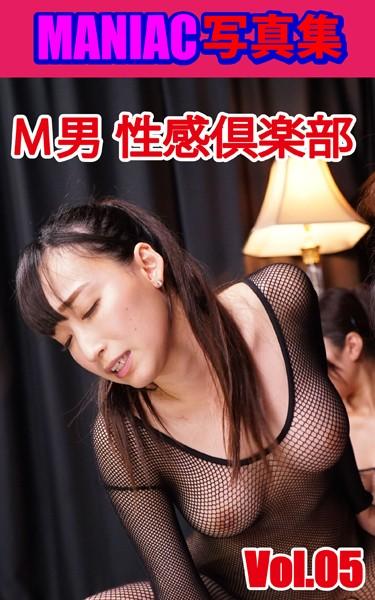 MANIAC写真集 M男性感倶楽部 VOL.05