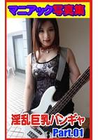 マニアック写真集 淫乱巨乳バンギャ Part.01