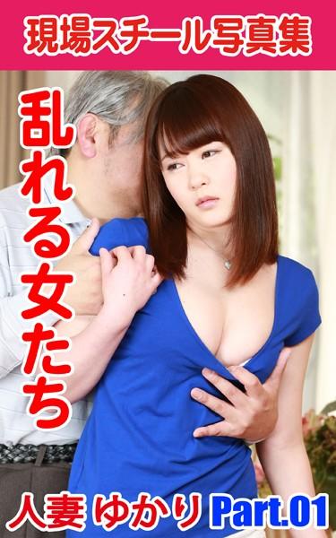 現場スチール写真集 乱れる女たち 人妻 ゆかり PART.01