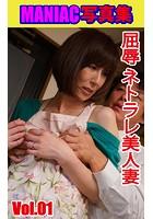 MANIAC写真集 屈辱ネトラレ美人妻 VOL.01