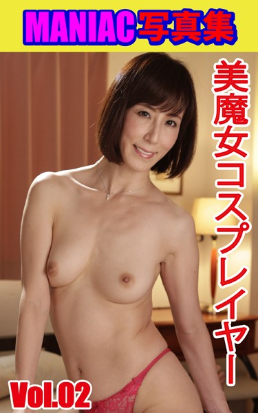 MANIAC写真集 美魔女コスプレイヤー VOL.02