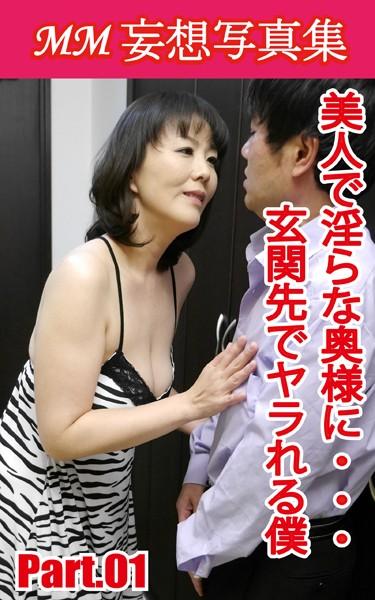 MM妄想写真集 美人で淫らな奥様に…玄関先でヤラれる僕 PART.01