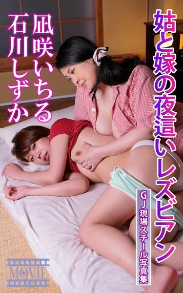 グラフィティジャパン現場スチール写真集 姑と嫁の夜●いレズビアン 凪咲いちる 石川しずか