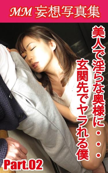 MM妄想写真集 美人で淫らな奥様に…玄関先でヤラれる僕 PART.02