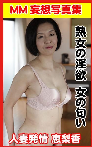 MM妄想写真集 熟女の淫欲 女の匂い 人妻発情 恵梨香
