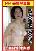 MM妄想写真集 熟女の淫欲 女の匂い 人妻発情 恵梨香 k769aneme00910のパッケージ画像
