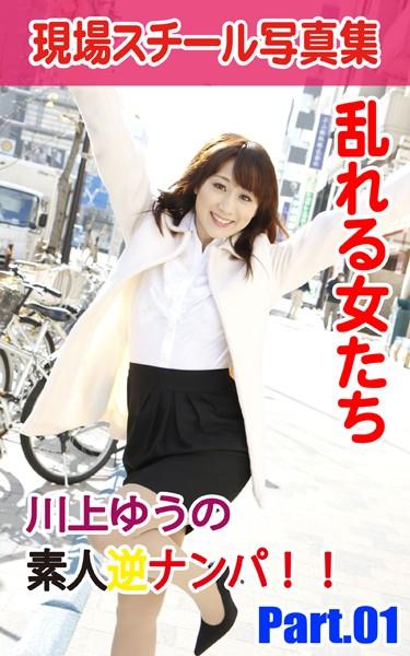 現場スチール写真集 乱れる女たち 川上ゆうの素人逆ナンパ!! PART.01