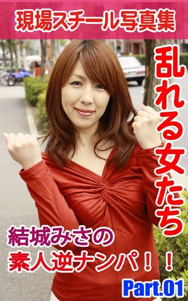 現場スチール写真集 乱れる女たち 結城みさの素人逆ナンパ!! PART.01
