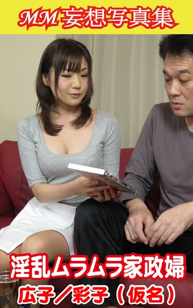 MM妄想写真集 淫乱ムラムラ家政婦広子/彩子