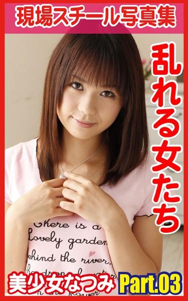 現場スチール写真集 乱れる女たち 美少女なつみPART.03