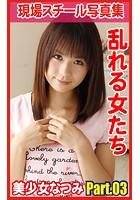 現場スチール写真集 乱れる女たち 美少女なつみPART.03 k769aneme00933のパッケージ画像