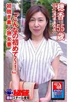 アテナ映像 E-BOOK 初脱ぎ素人熟女妻 「こんなの初めて〜!」 穂香 55歳 エステティシャン k769aneme00938のパッケージ画像