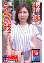 アテナ映像 E-BOOK 初脱ぎ素人熟女妻 「こんなの初めて〜!」 穂香 55歳 エステティシャン