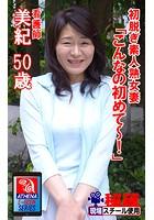 アテナ映像 E-BOOK 初脱ぎ素人熟女妻 「こんなの初めて〜!」 美紀 50歳 看護師 k769aneme00939のパッケージ画像