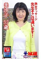 アテナ映像 E-BOOK 熟女マッサージ 先生そこは違います! 美沙子 52歳 k769aneme00942のパッケージ画像