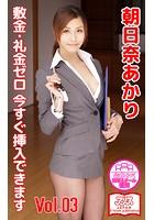 敷金・礼金ゼロ 今すぐ挿入できます 朝日奈あかり Vol.3 アリスJAPAN公式E-book k769aneme00943のパッケージ画像