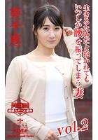 ながえSTYLE 生きるためだと抱かれてもいつしか腰を振ってしまう妻 葵千恵 Vol.2 k769aneme00946のパッケージ画像