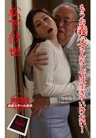 ながえSTYLE もうお義父さんなしでは生きていけない! 松下紗世 k769aneme00947のパッケージ画像