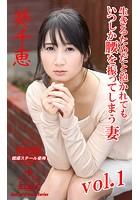 ながえSTYLE 生きるためだと抱かれてもいつしか腰を振ってしまう妻 葵千恵 Vol.1 k769aneme00951のパッケージ画像