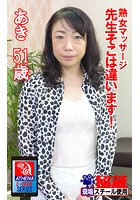 アテナ映像 E-BOOK 熟女マッサージ 先生そこは違います! あき 51歳 k769aneme00952のパッケージ画像