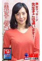 アテナ映像 E-BOOK 熟女マッサージ 先生そこは違います! 里枝子 45歳 k769aneme00956のパッケージ画像