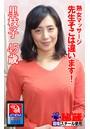 アテナ映像 E-BOOK 熟女マッサージ 先生そこは違います! 里枝子 45歳
