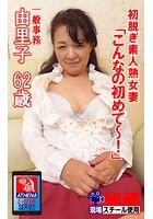 アテナ映像 E-BOOK 初脱ぎ素人熟女妻 「こんなの初めて〜!」 由里子 62歳 一般事務 k769aneme00957のパッケージ画像