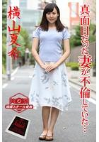 ながえSTYLE 真面目だった妻が不倫していた… 横山夏希 k769aneme00958のパッケージ画像