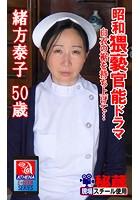 アテナ映像 E-BOOK 昭和猥褻官能ドラマ 白衣の裾を持ち上げて… 緒方泰子 50歳 k769aneme00959のパッケージ画像